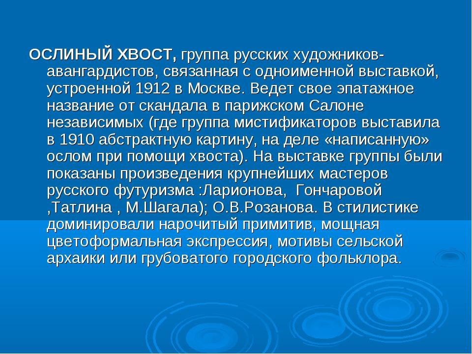 ОСЛИНЫЙ ХВОСТ, группа русских художников-авангардистов, связанная с одноименн...
