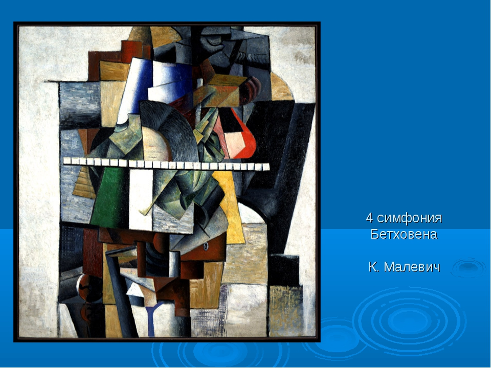 4 симфония Бетховена К. Малевич