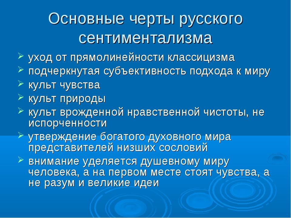 Основные черты русского сентиментализма уход от прямолинейности классицизма п...