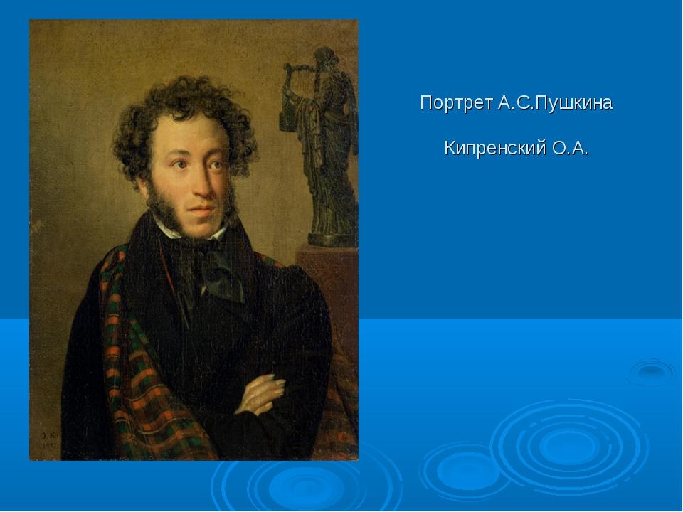 Портрет А.С.Пушкина Кипренский О.А.