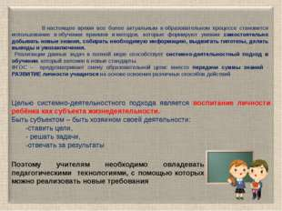 Целью системно-деятельностного подхода является воспитание личности ребёнка к
