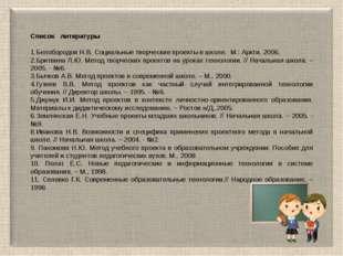 Список литературы 1.Белобородов Н.В. Социальные творческие проекты в школе. М