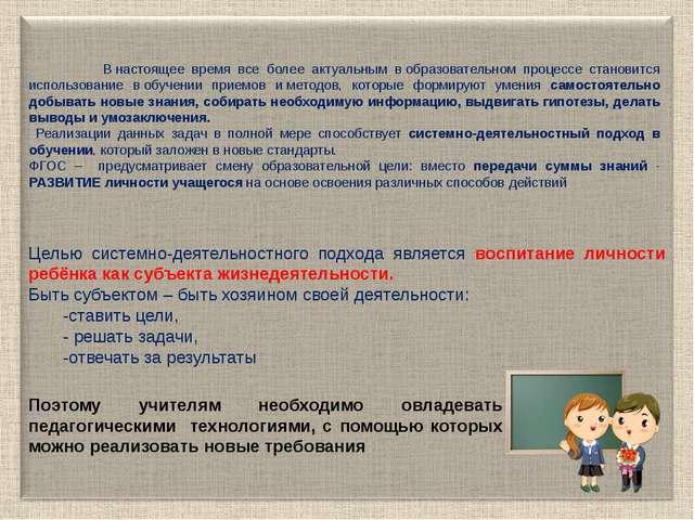 Целью системно-деятельностного подхода является воспитание личности ребёнка к...