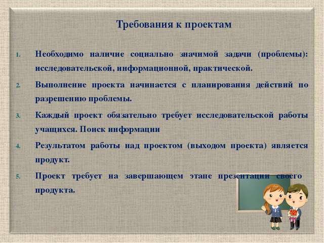 Требования к проектам Необходимо наличие социально значимой задачи (проблемы)...
