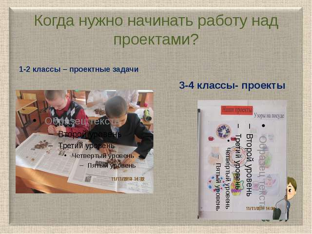Когда нужно начинать работу над проектами? 1-2 классы – проектные задачи 3-4...