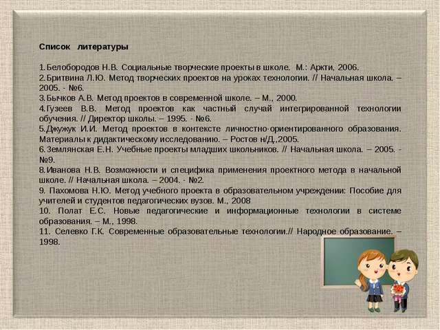 Список литературы 1.Белобородов Н.В. Социальные творческие проекты в школе. М...