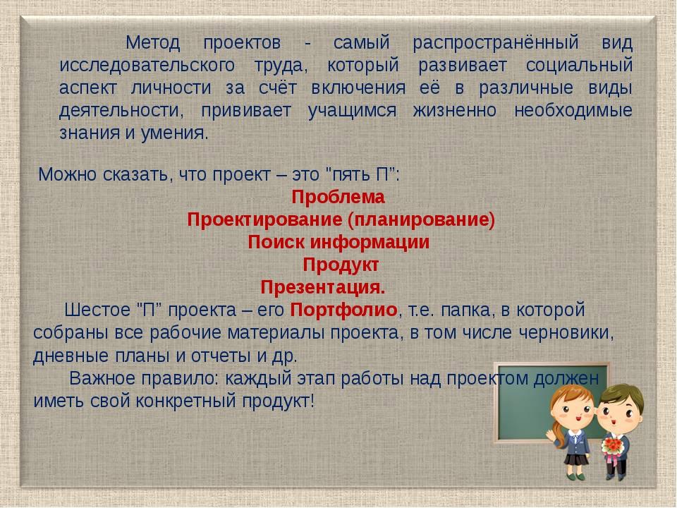Метод проектов - самый распространённый вид исследовательского труда, которы...