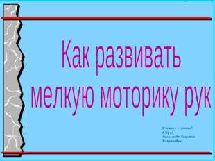 Учитель – логопед Г.Урай Агапитова Татьяна Николаевна