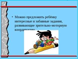 Можно предложить ребёнку интересные и забавные задания, развивающие зрительн