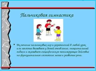 Пальчиковая гимнастика Включение пальчиковых игр и упражнений в любой урок ил
