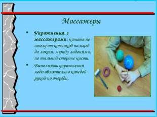 Массажеры Упражнения с массажерами: катать по столу от кончиков пальцев до ло