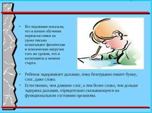 Исследования показали, что в начале обучения первоклассники на уроке письма