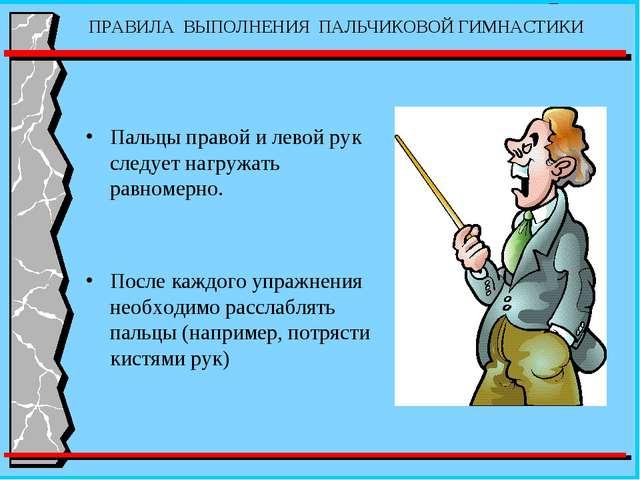 ПРАВИЛА ВЫПОЛНЕНИЯ ПАЛЬЧИКОВОЙ ГИМНАСТИКИ Пальцы правой и левой рук следует...