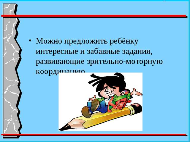 Можно предложить ребёнку интересные и забавные задания, развивающие зрительн...