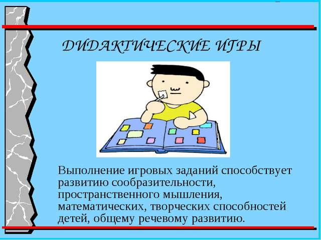 ДИДАКТИЧЕСКИЕ ИГРЫ  Выполнение игровых заданий способствует развитию сообра...