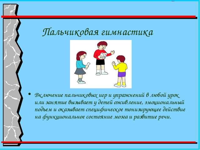 Пальчиковая гимнастика Включение пальчиковых игр и упражнений в любой урок ил...