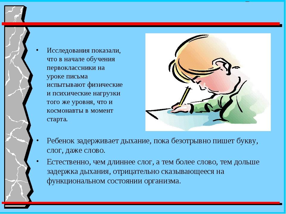 Исследования показали, что в начале обучения первоклассники на уроке письма...