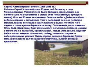 Сергей Александрович Есенин (1895-1925 гг.) Родился Сергей Александрович Есен