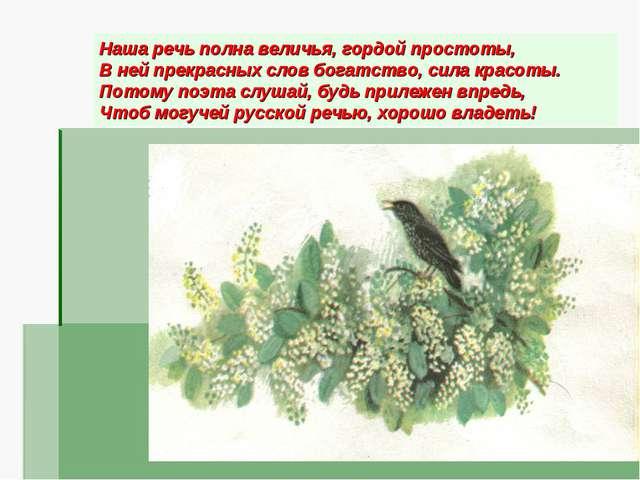 Наша речь полна величья, гордой простоты, В ней прекрасных слов богатство, си...