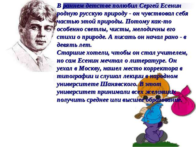 В раннем детстве полюбил Сергей Есенин родную русскую природу - он чувствовал...