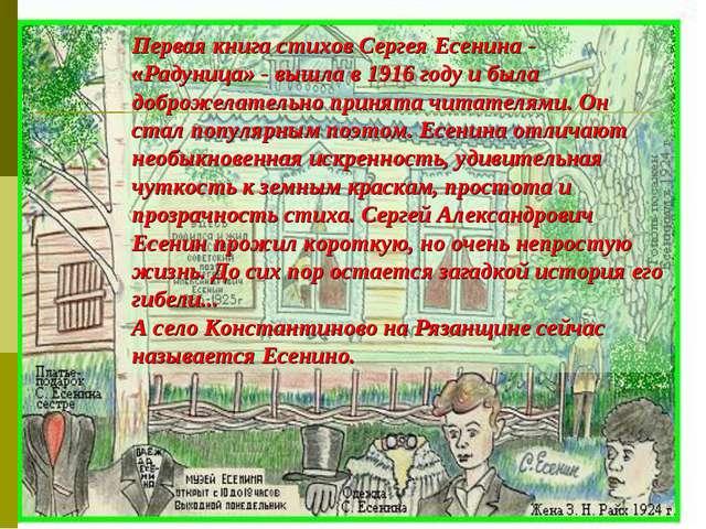 Первая книга стихов Сергея Есенина - «Радуница» - вышла в 1916 году и была до...