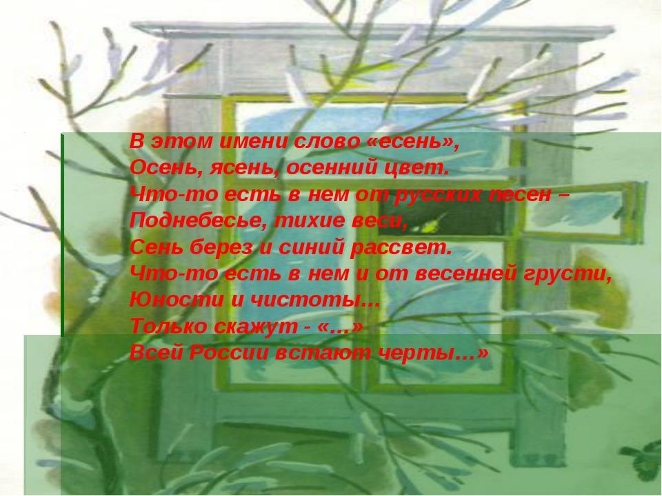 В этом имени слово «есень», Осень, ясень, осенний цвет. Чтото есть в нем от...