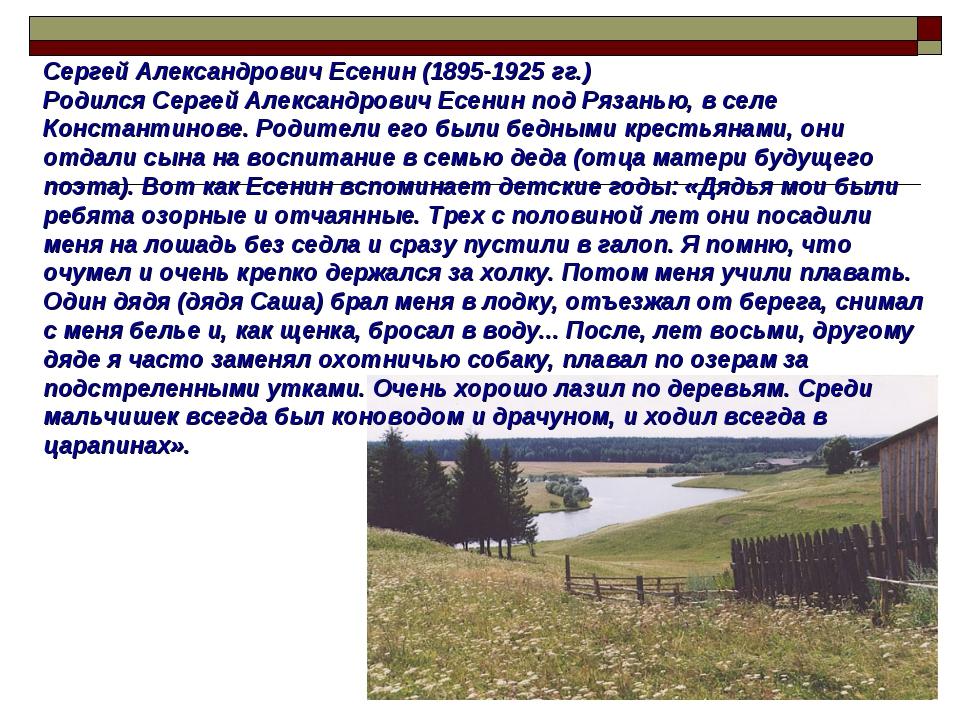 Сергей Александрович Есенин (1895-1925 гг.) Родился Сергей Александрович Есен...