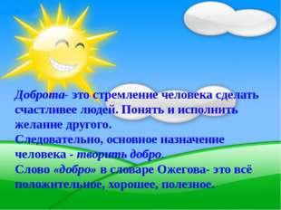 Доброта- это стремление человека сделать счастливее людей. Понять и исполнить