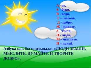 А - аз, Б - буки, В - веди, Г - глаголь, Д - добро, Ж - живите, З - земля, Л