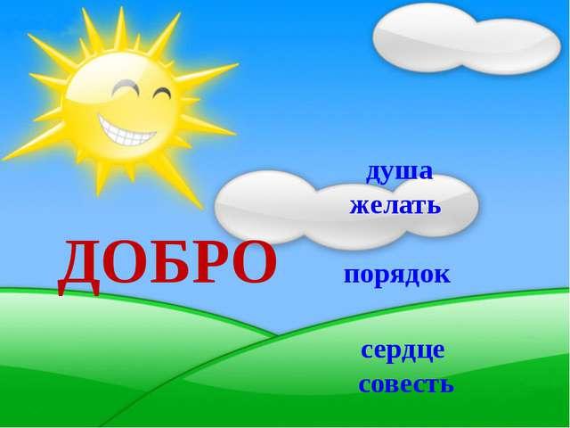 душа желать ДОБРО порядок сердце совесть