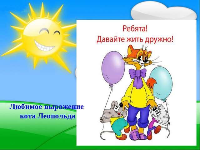 Любимое выражение кота Леопольда