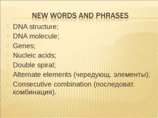 DNA structure; DNA molecule; Genes; Nucleic acids; Double spiral; Alternate e