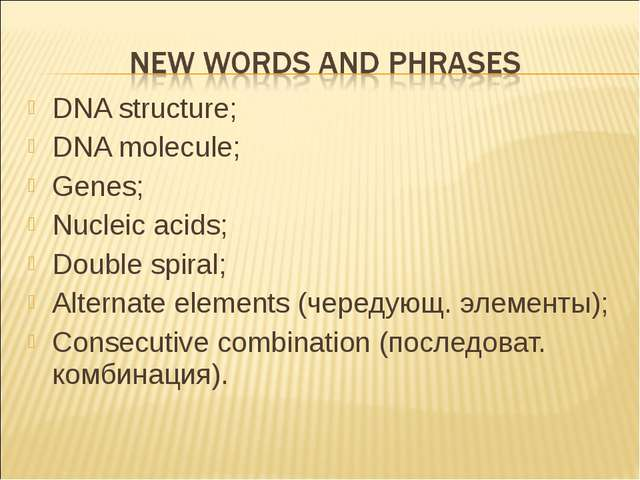 DNA structure; DNA molecule; Genes; Nucleic acids; Double spiral; Alternate e...