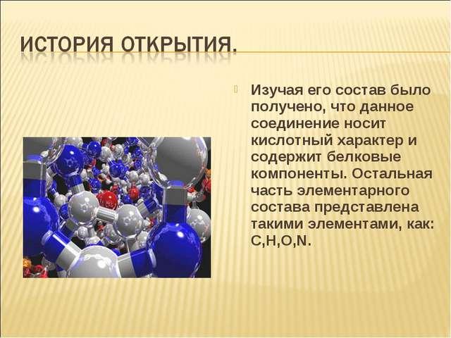 Изучая его состав было получено, что данное соединение носит кислотный характ...