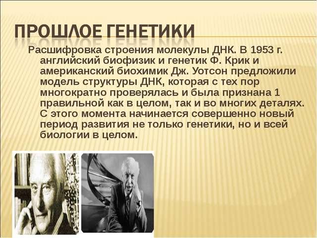 Расшифровка строения молекулы ДНК. В 1953 г. английский биофизик и генетик Ф....