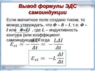 Вывод формулы ЭДС самоиндукции Если магнитное поле создано током, то можно ут