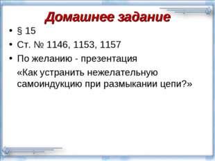 Домашнее задание § 15 Ст. № 1146, 1153, 1157 По желанию - презентация «Как ус