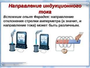 Направление индукционного тока Вспомним опыт Фарадея: направление отклонения