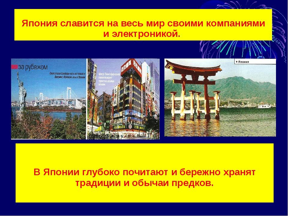Япония славится на весь мир своими компаниями и электроникой. В Японии глубок...