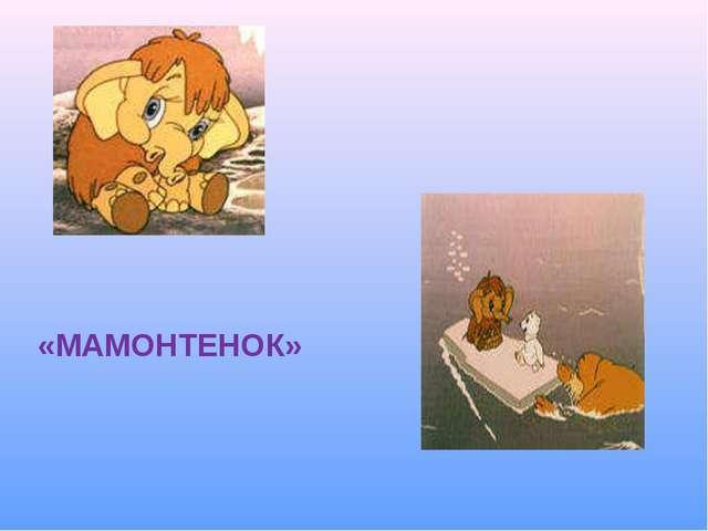 «МАМОНТЕНОК»