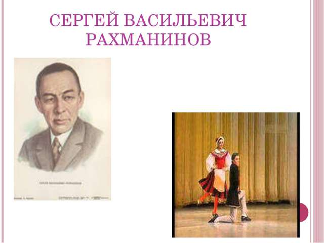 СЕРГЕЙ ВАСИЛЬЕВИЧ РАХМАНИНОВ Широкова Татьяна Юрьевна г.Санкт-Петербург