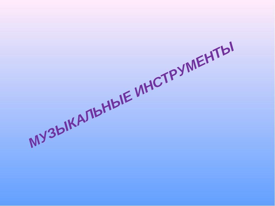 МУЗЫКАЛЬНЫЕ ИНСТРУМЕНТЫ Широкова Татьяна Юрьевна г.Санкт-Петербург