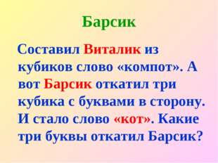 Барсик Составил Виталик из кубиков слово «компот». А вот Барсик откатил три к
