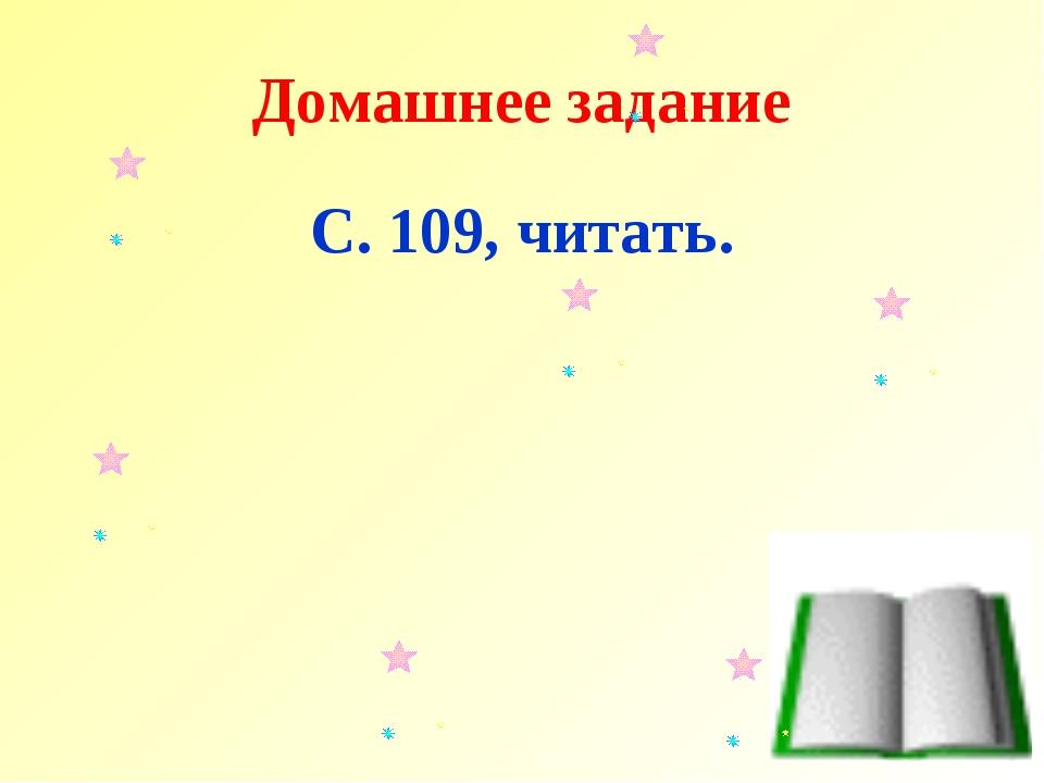 Домашнее задание С. 109, читать.