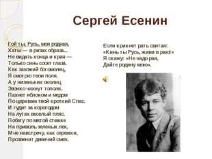 Сергей Есенин Гой ты, Русь, моя родная, Хаты — в ризах образа... Не видать ко