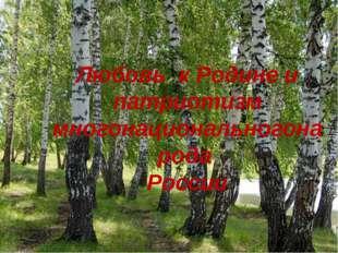 Любовь к Родине и патриотизм многонациональногонарода России