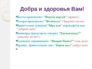 """Добра и здоровья Вам! Якуты произносят: """"Норуон норгуй"""" (привет). Татары прои"""