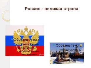 Россия - великая страна Начальные сведения о курсе, пособия и материалы, необ