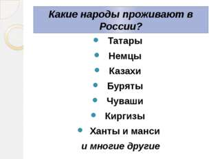 Какие народы проживают в России? Татары Немцы Казахи Буряты Чуваши Киргизы Ха
