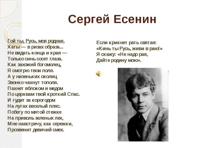 Сергей Есенин Гой ты, Русь, моя родная, Хаты — в ризах образа... Не видать ко...